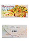 """Конверт для денег КВ-19-44 укр. """"В день рождения"""" по 10 шт в упак, 10351133, цена"""