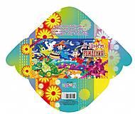 Конверт для денег рус С Днем Рождения! (10 шт в упак) для детей, 1035725, купить игрушку