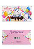 """Конверт для денег розовый """"С Днем рождения!"""" 10 штук, КВ-18-102, отзывы"""