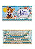Конверт для денег с собачкой С Днем рождения!, КВ-18-92, купить