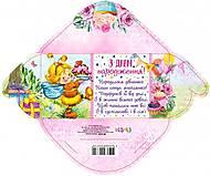 """Конверт для денег укр """"С Днем рождения!"""" для девочки по 10шт, 720-КВ18-97, детские игрушки"""