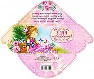 Конверт для денег укр С Днем рождения! (10 шт в упак) для девочки, 720-КВ18-98, іграшки