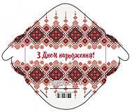 Конверт для денег М-18-29 этно укр С Днем рождения! 10 шт. в упак, 1035052, toys