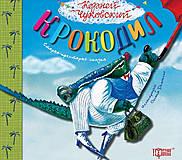 Корней Чуковский «Крокодил», 03944, купить