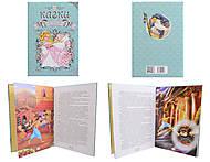 Королевство сказок «Сказки про принцесс» на укр. языке, Талант