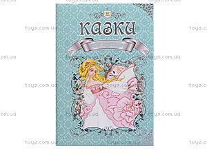 Королевство сказок «Сказки про принцесс» на укр. языке, Талант, цена