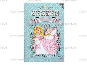 Королевство сказок «Казки українські народні», Талант, отзывы