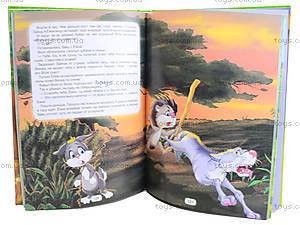 Королевство сказок «Сказки для малышей», Талант, отзывы