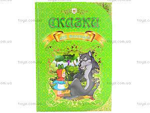 Королевство сказок «Сказки для малышей», Талант, цена