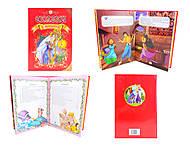 Королевство сказок «Сказки о принцессах», Талант, фото