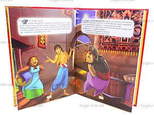 Королевство сказок «Сказки о принцессах», Талант, отзывы