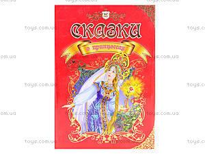 Королевство сказок «Сказки о принцессах», Талант, цена