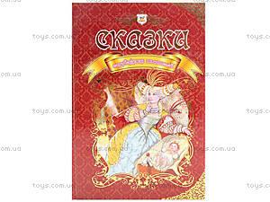 Королевство сказок «Сказки зарубежных писателей», Талант, отзывы