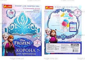 Набор для творчества «Корона для принцессы», 8090