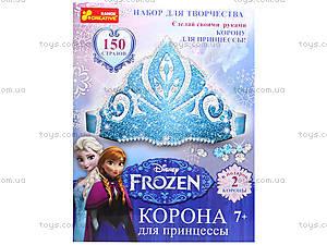 Набор для творчества «Корона для принцессы», 8090, отзывы