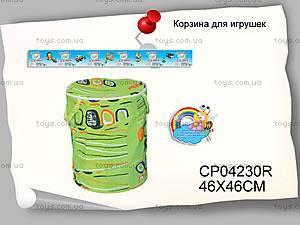 Корзина для игрушек, с ручками, CP04230R