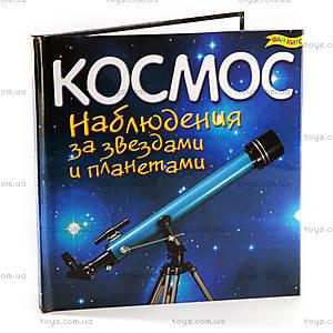 Набор для творчества «Космос. Наблюдение за звездами и планетами», , фото