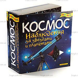 Набор для творчества «Космос. Наблюдение за звездами и планетами», , отзывы