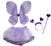 Костюм бабочки фиолетовый, 6098-5_F105, отзывы