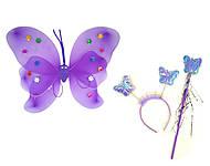 Костюм феи с обручем фиолетовый, SG30, купить