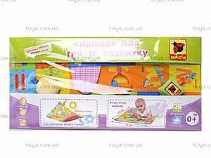 Детский коврик для игры и развития, MK7201-01, toys.com.ua