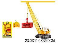 Кран на дистанционном управлении желтый, 711(523696)