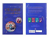 Книга «Сказки народов мира», Ч270012Р, отзывы