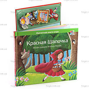 Книга с магнитными страницами «Красная шапочка»,