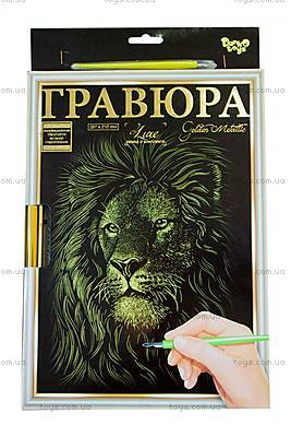 """Гравюра """"LUXE А4"""" с рамкой """"Golden Metallic: Лев"""", L-ГрА4-02-06з"""
