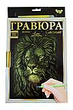 "Гравюра ""LUXE А4"" с рамкой ""Golden Metallic: Лев"", L-ГрА4-02-06з, цена"