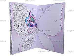 Креативная рисовалка для девочек, К163003У, купить