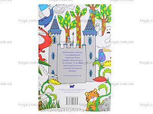 Креативная раскраска для детей, К163001У, купить