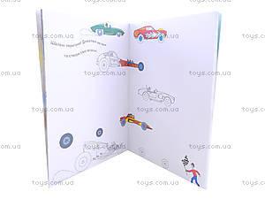 Креативная раскраска для детей, К163001У, отзывы