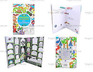Креативная раскраска для детей, К163001У, цена
