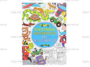 Креативная раскраска для детей, К163001У, игрушки