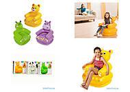 Детское надувное кресло Happy Animal с подлокотниками и спинкой (3 вида), 68556, доставка