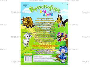 Кроссворды для детей, 64 страницы, 3737, фото