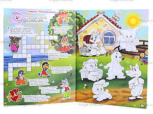 Кроссворды для детей, 64 страницы, 3737, отзывы