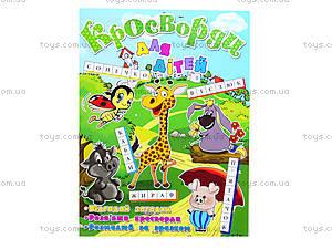 Кроссворды для детей, 64 страницы, 3737, цена