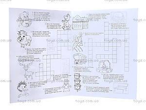 Кроссворды для детей с наклеками, 5182, фото
