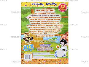 Кроссворды для детей с наклеками, 5182, цена