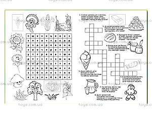Кроссворды для детей с наклейками, 4512, купить