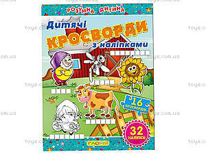 Кроссворды для детей с наклейками, 4512
