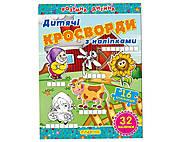 Кроссворды для детей с наклейками, 4512, игрушки