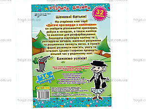 Кроссворды для детей с наклейками, 4512, фото
