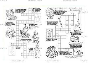 Кроссворды для детей с наклейками, 4512, отзывы