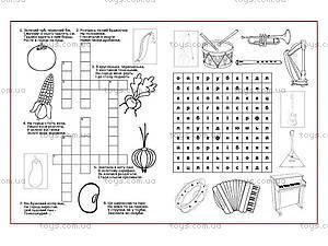 Кроссворды с наклейками для детей, 4482, фото