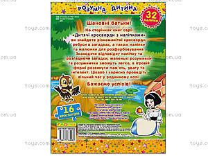 Кроссворды с наклейками для детей, 4482, цена