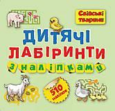 Кроссворды с наклейками для малышей, 03664