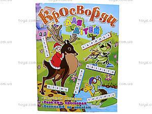 Кроссворды для детей «Олень», 4918
